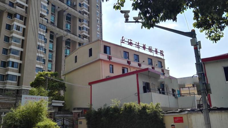 上海法华颐养院
