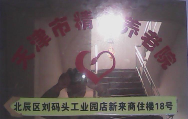 天津市精心养老院