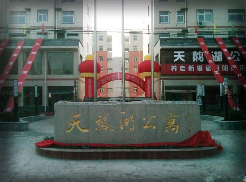 荥阳市天鹅湖公寓