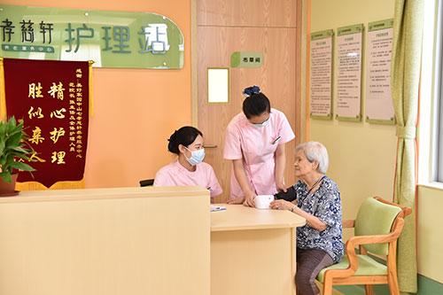 美好家园(广州中山七)孝慈轩养老服务中心