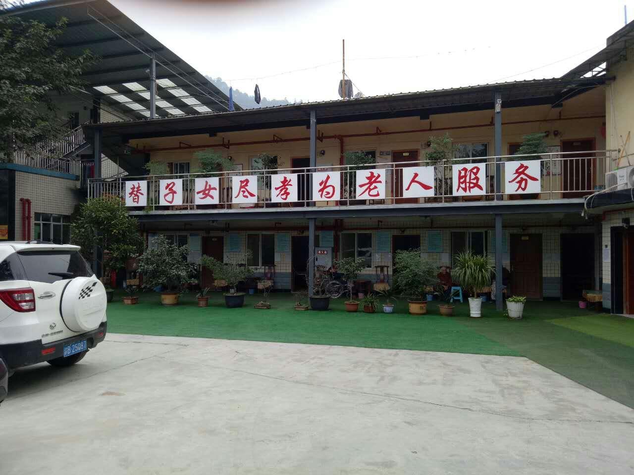 重庆市南岸区福源养老院