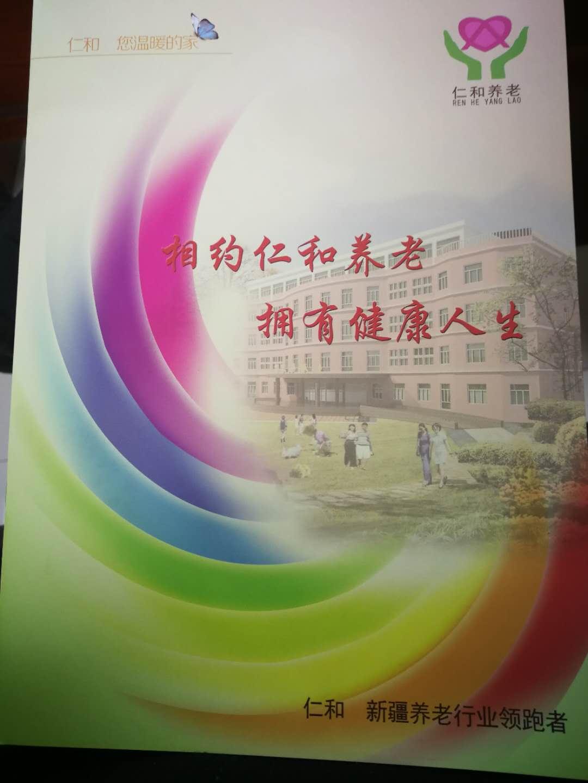 新疆仁和养老院