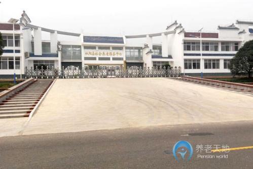 枞阳县社会养老服务中心