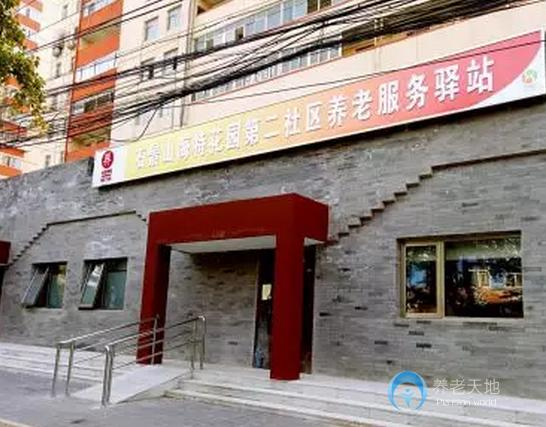 北京石景山海特花园第二社区sunbet娱乐国际服务驿站
