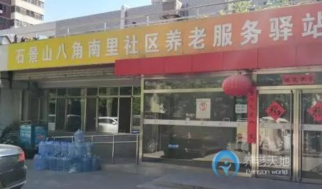 北京石景山八角街道南里社区sunbet娱乐国际服务驿站
