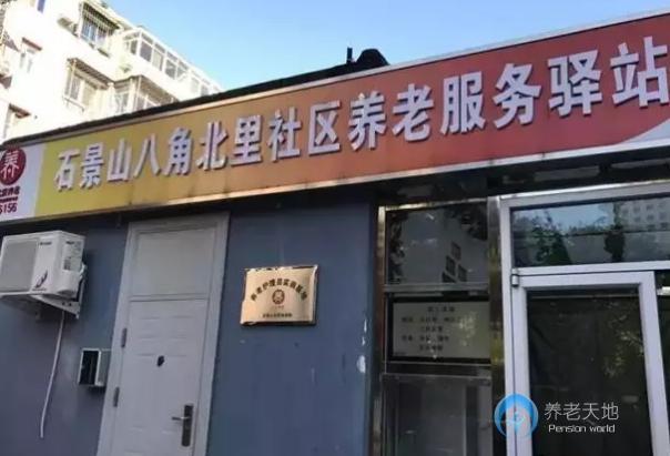 北京石景山乐龄八角街道北里社区sunbet娱乐国际服务驿站