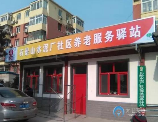 北京石景山古城街道水泥厂社区sunbet娱乐国际服务驿站