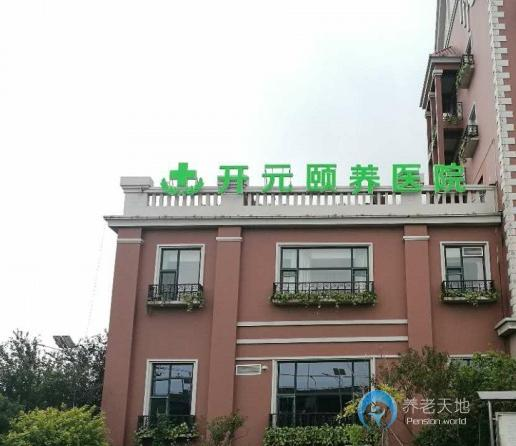 天津市开元东方养老院(开元乐居颐养园)
