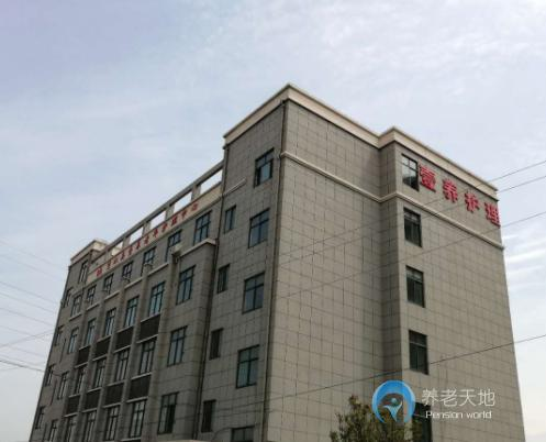 望江县壹养老年护理中心