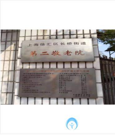 上海市徐汇区长桥街道第二敬老院