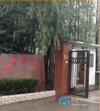 上海市徐汇区田林街道敬老院