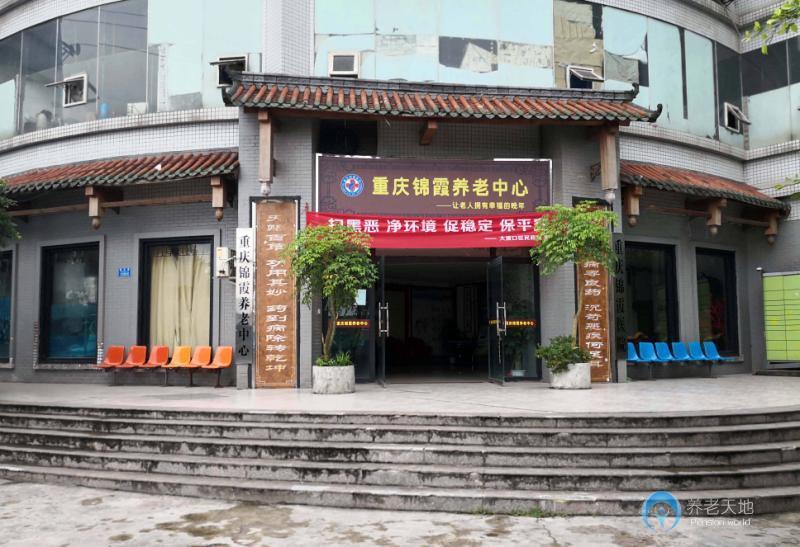 重庆锦霞养老中心