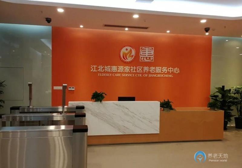 惠源家江北城街道社区养老服务中心