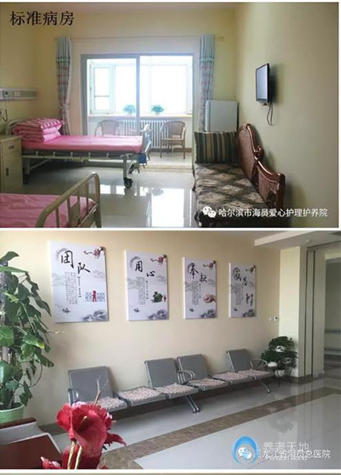 哈尔滨市呼兰区海员爱心护理护养院