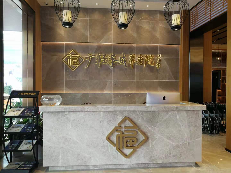 广州广轻泰成养老院