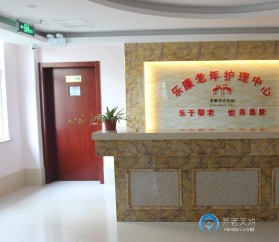 滁州琅琊区乐康老年护理中心三里亭院