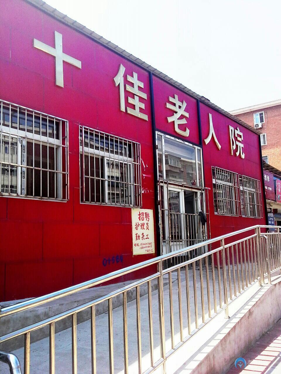 天津市十佳老人院