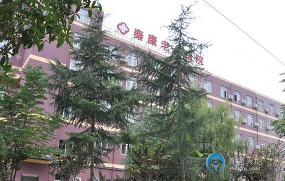 西安秦康护理院