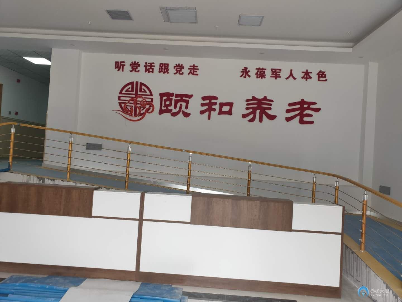 郑州高新区颐和老年公寓