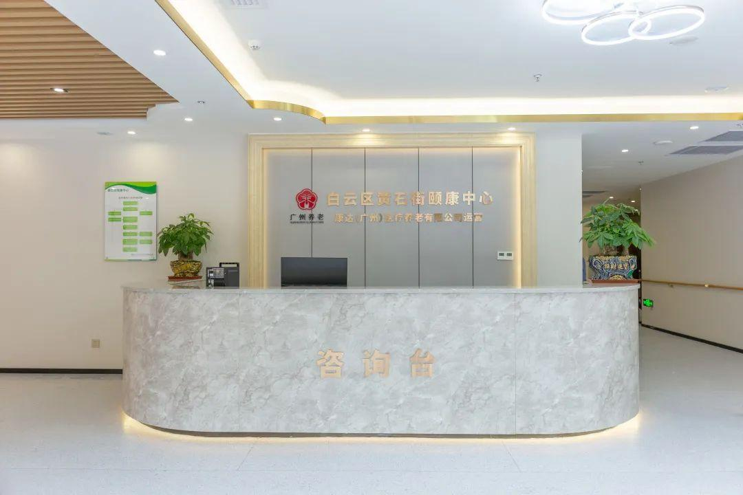 广州白云区黄石街综合养老服务中心